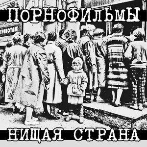 Image for 'Нищая страна'