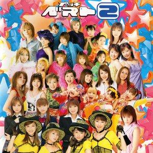 Image for 'プッチベスト2 〜三・7・10〜'