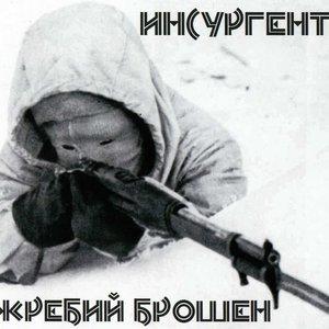 Image for 'Жребий брошен'