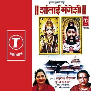 Image for 'Shantai Mangeshi'