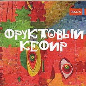 Image for 'Фруктовый кефир'