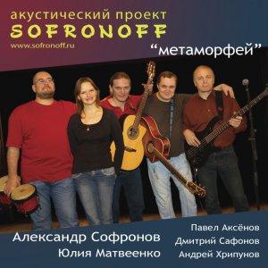 Bild för 'Метаморфей'