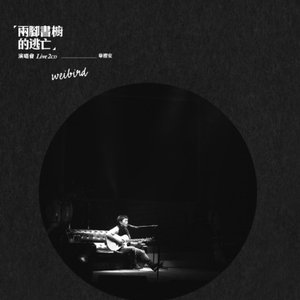 Image for '「两脚书橱的逃亡」演唱会Live 2CD'