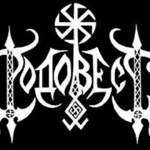 Image for 'Родовест'