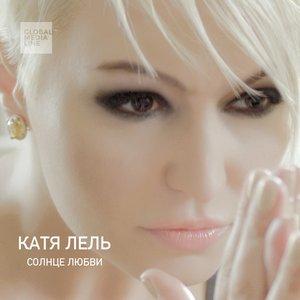 Bild für 'Солнце любви'