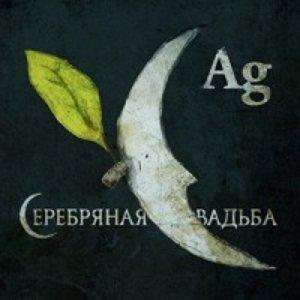 Image for 'Ag'