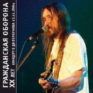 Image for 'XX Лет - Концерт В ДК Горбунова 13.11.2004'