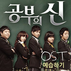 Image for '공부의 신 O.S.T.'