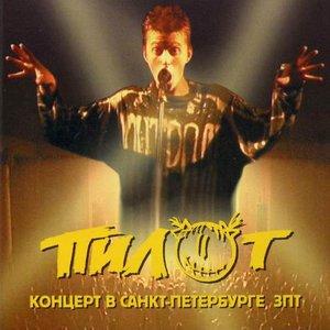 Imagem de 'Концерт В Санкт-Петербурге ЗПТ'