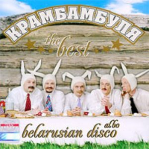 Image for 'The best albo belarusian disco'