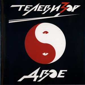 Image for 'Двое'