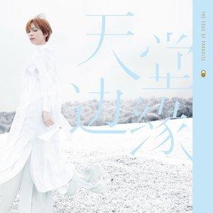 Image for '天堂邊緣'