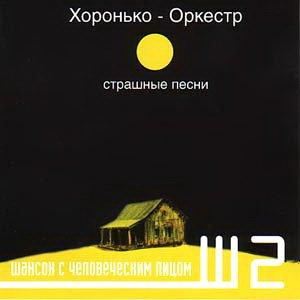 Image for 'Страшные песни'