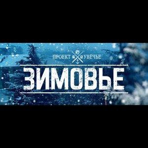 Image for 'Зимовье'