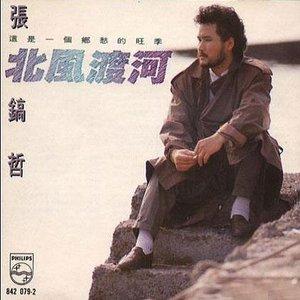 Image for '北风渡河'