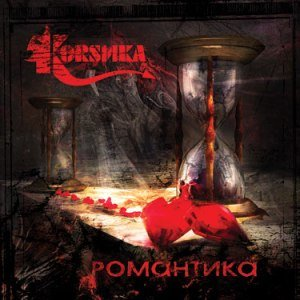 Image for 'Романтика'