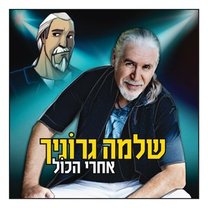 Image for 'אחרי הכול'
