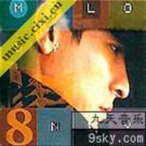 Imagem de 'Dang Wo Yu Shang Ni (disc 2)'