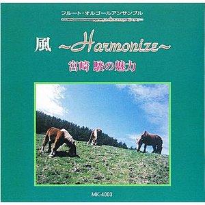 Image for 'Kaze Harmonize'