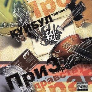 Image for 'ПРиЗ'