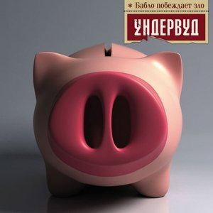 Image for 'Бабло Побеждает Зло'