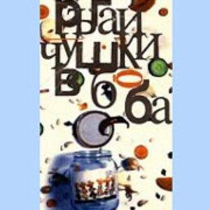 Image for 'Ragai chushki v boba'