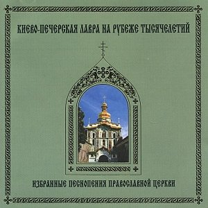 Image for 'The best Christian praise songs of Russian Orthodox Church'