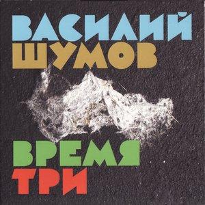 Image for 'Время Три'