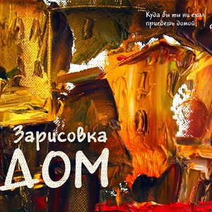 Image for 'Дом'