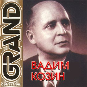 Image for 'Коробейники'