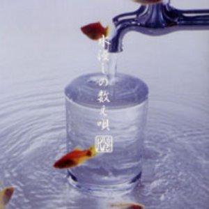Bild für '水浸しの数え唄'