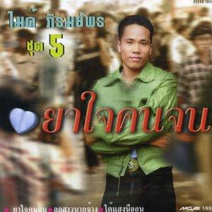Imagem de 'Yah Jai Kon Jon'