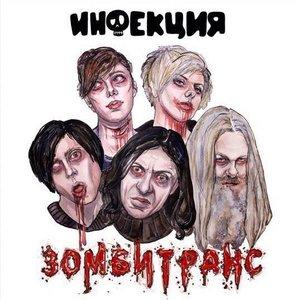 Image for 'Зомбитранс'