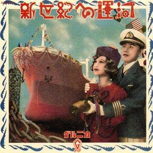 Image for '新世紀への運河'