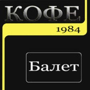 Image for 'Балет'