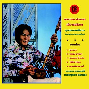 Image for 'Diew Sor Isan: The North East Thai Violin of Thonghuad Faited'