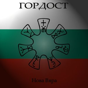 Image for 'Нова Вяра'