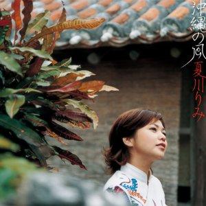 Image for '沖縄の風'