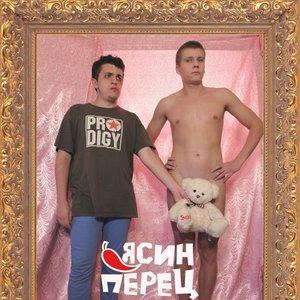 Bild för 'Ясин Перец'