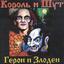 Король и Шут - Герои и Злодеи (2002, Центр Музыкального Сервиса)