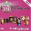 Best Of 70's Persian Music Vol 11