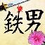 Avatar for Tetsu_O