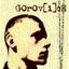 Avatar for gorovich