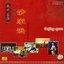 Modern Beijing Operas: Sha Jia Bang (Xian Dai Jing Ju: Sha Jia Bang)