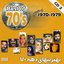 Best Of 70's Persian Music Vol 2