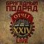 Отчёт XXIV LIVE