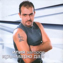 Илия Загоров