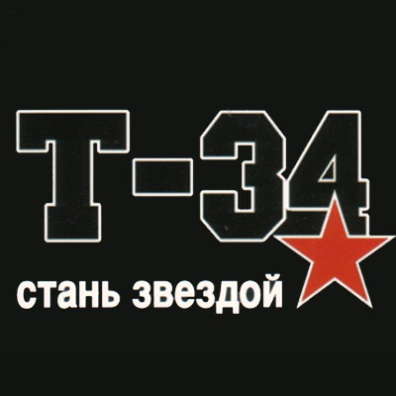 t34 стань звездой