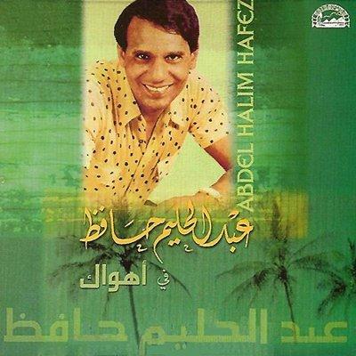 Arabic Song Lyrics and Translations: Abdel Halim Hafez - I ...