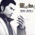 Ryu ga Gotoku & Ryu ga Gotoku 2 Original Sound Track